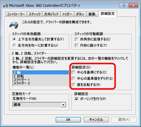 一部のゲームで視点が回転し続けたり、トリガーなどが勝手に入力状態になった場合、Xbox 360 コントローラー 非公式ドライバ プロパティ画面 → 「詳細設定」タブ - 「Z 軸、Z 回転、スライダー」 の 「中心を基準にする(C)」、「中心の基準値をずらす(S)」 または 「値を反転する(R)」 にチェックマーク