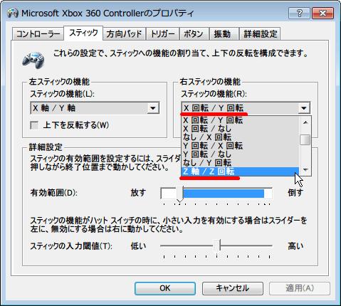 Xbox 360 コントローラー 非公式ドライバ プロパティ画面 → 「スティック」タブ、右スティックの機能 - スティックの機能(R): 「X 回転 / Y 回転」 初期設定