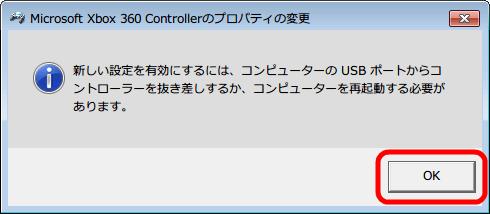 Xbox 360 コントローラー 非公式ドライバ プロパティ画面 → 「コントローラー」タブ、設定した内容保存のため 「適用(A)」 ボタンをクリック、確認メッセージの表示、適宜コントローラーの抜き差しと PC 再起動