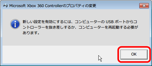 Xbox 360 コントローラー 非公式ドライバ プロパティ画面 → 「コントローラー」タブ、コントローラーの設定の変更するたびに確認メッセージが表示、「OK」 ボタンをクリックすると設定終了後も再び確認メッセージ表示