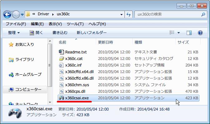 Xbox 360 コントローラー 非公式ドライバ用常駐プログラム 「x360csai.exe」