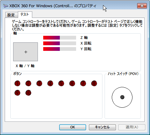 コントローラーがキャリブレーションできないトラブル、有線版は x360cps.dll、無線版は x360wcps.dll ファイルを一時的に名前を変更(リネーム)か削除後、キャリブレーション可能