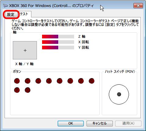 コントロールパネル → 「デバイスとプリンター」 をクリック、「Xbox 360 Controller for Windows」 を選択した状態で、右クリックから 「ゲーム コントローラーの設定(G)」 をクリック、Xbox 360 コントローラー(XBOX 360 For Windows (Controller))を選択した状態で 「プロパティ(P)」 ボタンをクリック、Xbox 360 コントローラーのプロパティ画面が表示、「設定」タブをクリック