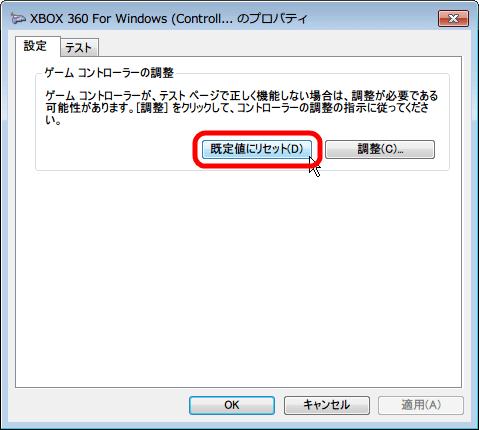コントローラーがキャリブレーションできないトラブル、有線版は x360cps.dll、無線版は x360wcps.dll ファイルを一時的に名前を変更(リネーム)か削除後、「規定値にリセット(D)」ボタンをクリックしてキャリブレーション完了、一時的に名前を変更(リネーム)か削除後したファイル (有線版は x360cps.dll、無線版は x360wcps.dll) を元に戻す