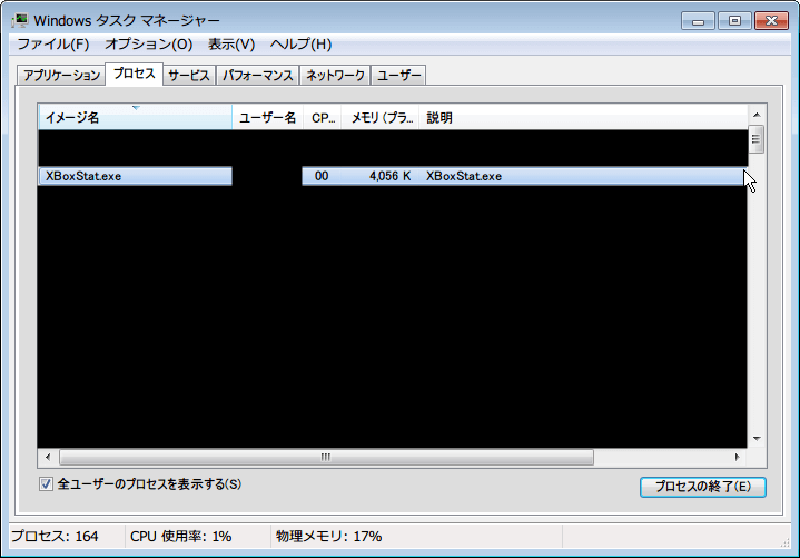 タスクマネージャーを起動して「XBoxStat.exe」 が起動しているかどうか確認