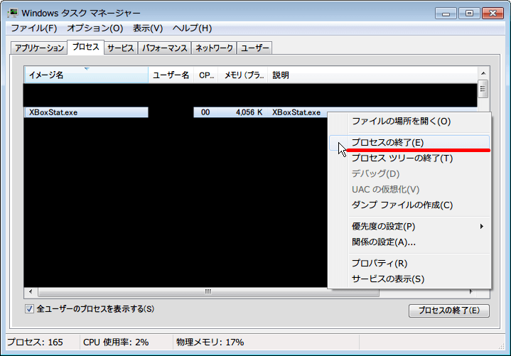 タスクマネージャーから起動している 「XBoxStat.exe」 を選択して右クリックから 「プロセスの終了(E)」 をクリックする