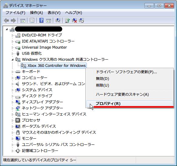 タスクマネージャーを開き、「Windows クラス用の Microsoft 共通コントローラー」 直下にある 「Xbox 360 Controller for Windows」 をダブルクリック、または右クリックから 「プロパティ(R)」 をクリック