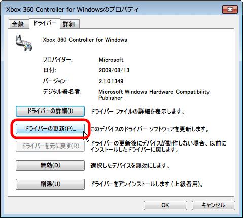タスクマネージャーを開き、「Windows クラス用の Microsoft 共通コントローラー」 直下にある 「Xbox 360 Controller for Windows」 をダブルクリック、または右クリックから 「プロパティ(R)」 をクリック、Xbox 360 Controller for Windows のプロパティから 「ドライバー」タブをクリック、「ドライバーの更新(P)...」 タブをクリック