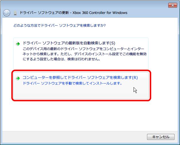 タスクマネージャーを開き、「Windows クラス用の Microsoft 共通コントローラー」 直下にある 「Xbox 360 Controller for Windows」 をダブルクリック、または右クリックから 「プロパティ(R)」 をクリック、Xbox 360 Controller for Windows のプロパティから 「ドライバー」タブをクリック、「ドライバーの更新(P)...」 タブをクリック、「コンピューターを参照してドライバー ソフトウェアを検索します(R) ドライバー ソフトウェアを手動で検索してインストールします。」 をクリック