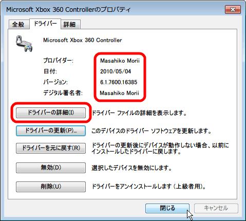 インストールした Xbox 360 コントローラー 非公式ドライバの表示内容