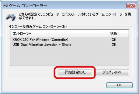 Xbox 360 コントローラーが動作しない場合 優先デバイスの変更 コントロールパネル → ゲームコントローラー 「詳細設定(D)...」 ボタンをクリック