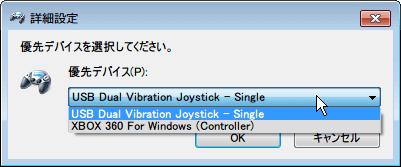 Xbox 360 コントローラーが動作しない場合 優先デバイスの変更 コントロールパネル → ゲームコントローラー 「詳細設定(D)...」 ボタンをクリック、詳細設定画面のコントローラー優先デバイス変更