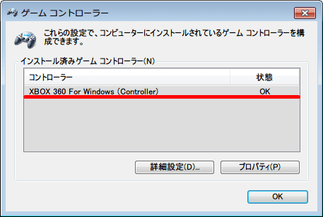 Xbox 360 コントローラーが動作しない場合 使わないゲームコントローラーを外す