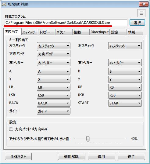Xinput Plus 対象プログラムの 「選択」 ボタンをクリック、手持ちのゲーム DARK SOULS with ARTORIAS OF THE ABYSS EDITION の exe ファイルを指定