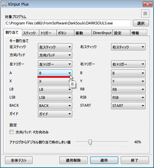 Xinput Plus ボタン割り当て変更 A ボタン → B ボタンに変更