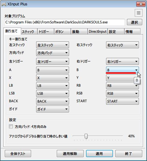 Xinput Plus ボタン割り当て変更 B ボタン → A ボタン変更作業