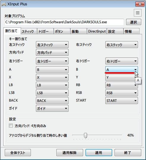 Xinput Plus ボタン割り当て変更 B ボタン → A ボタンに変更