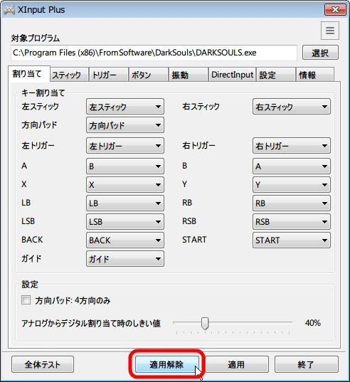 Xinput Plus コントローラーの設定を解除したい場合、「設定解除」 ボタンをクリック
