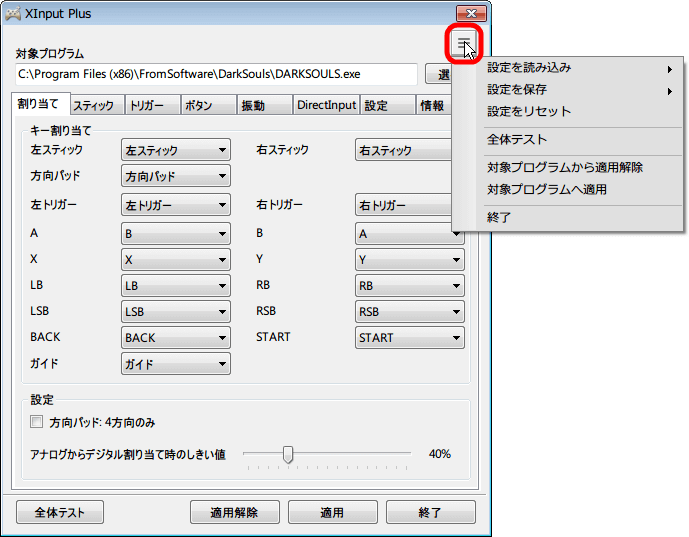 XInput Plus プリセット 保存&読み込みボタン