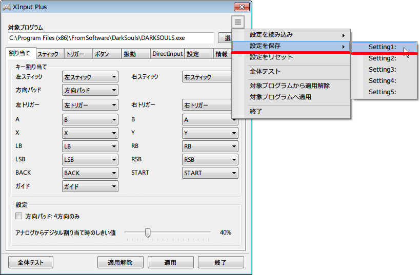 XInput Plus プリセット 設定を保存 → Setteing1 をクリック