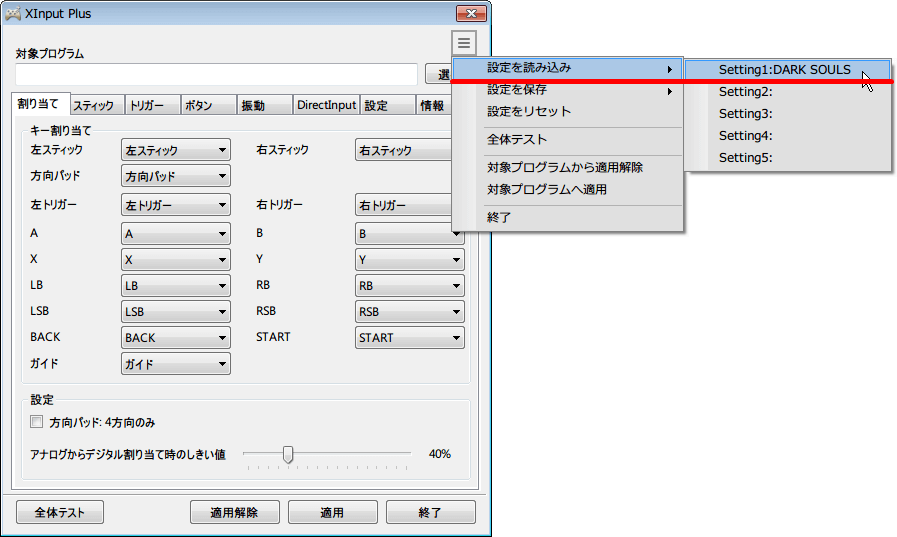 XInput Plus プリセット 設定を読み込み → Setteing1 をクリック