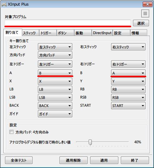 XInput Plus プリセット 設定を読み込み → Setteing1 をクリック、設定読み込み確認画面 、「OK」 ボタンをクリック後、設定読み込み完了