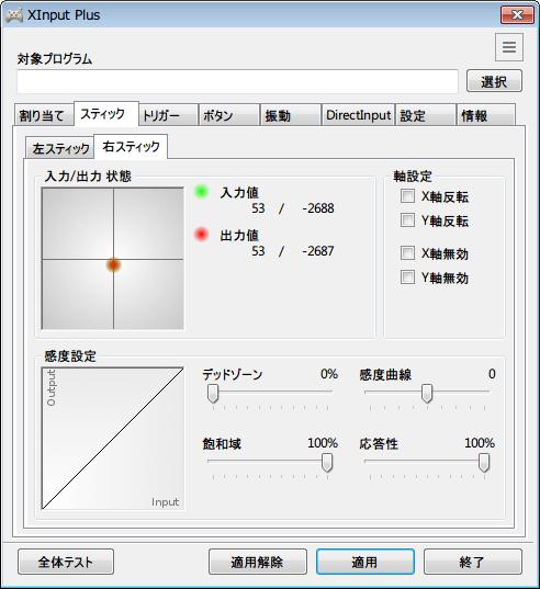 XInput Plus - 「スティック」タブ → 「右スティック」タブ