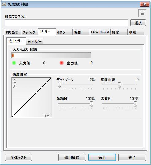 XInput Plus - 「トリガー」タブ → 「左トリガー」タブ