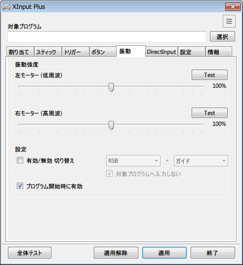 XInput Plus - 「振動」タブ