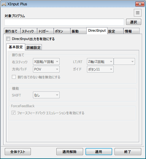 XInput Plus - 「DirectInput」タブ