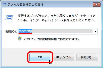 スタートアップに登録された 「XboxStat.exe」 の登録解除、タスクバーのスタートボタンをクリック、「ファイル名を指定して実行...」 をクリック、「msconfig」 と入力して、「OK」 ボタンをクリック
