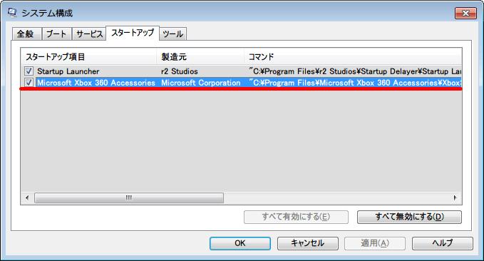 スタートアップに登録された 「XboxStat.exe」 の登録解除、タスクバーのスタートボタンをクリック、「ファイル名を指定して実行...」 をクリック、「msconfig」 と入力して、「OK」 ボタンをクリック、「システム構成」 画面の 「スタートアップ」タブの 「スタートアップ項目」に 「Microsoft Xbox 360 Accessories(XboxStat.exe)」 が登録されているのを確認