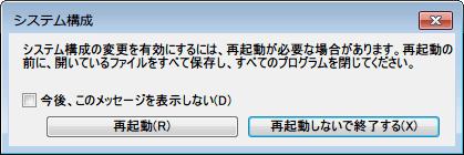 スタートアップに登録された 「XboxStat.exe」 の登録解除、タスクバーのスタートボタンをクリック、「ファイル名を指定して実行...」 をクリック、「msconfig」 と入力して、「OK」 ボタンをクリック、「システム構成」 画面の 「スタートアップ」タブの 「スタートアップ項目」に登録されている 「Microsoft Xbox 360 Accessories(XboxStat.exe)」 のチェックマークを外して 「適用(A)」 ボタンをクリック、「Microsoft Xbox 360 Accessories(XboxStat.exe)」 スタートアップ 無効化設定後の「システム構成」画面、「OK」 ボタンをクリック後、再起動確認画面表示