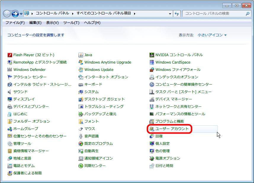 コントロールパネル → 「ユーザーアカウント」 をクリック