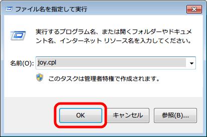 スタートメニューの 「ファイル名を指定して実行」 から 「joy.cpl」 と入力して 「OK」 ボタンをクリック