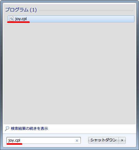 スタートメニューの 「プログラムとファイルの検索」 から 「joy.cpl」 を開く