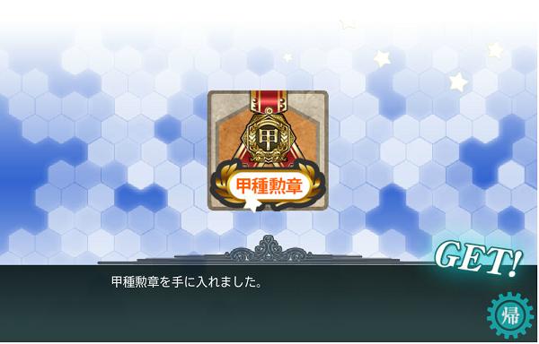 三つ目の勲章