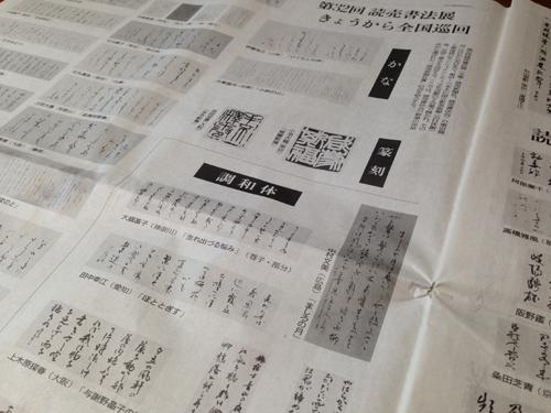 20150821yomiuri.jpg