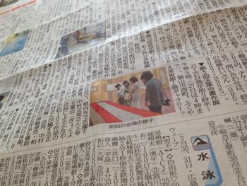 20150909yomiuri01.jpg