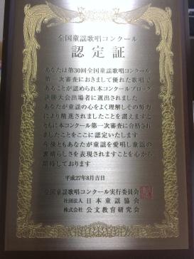 童謡コンクール盾2015