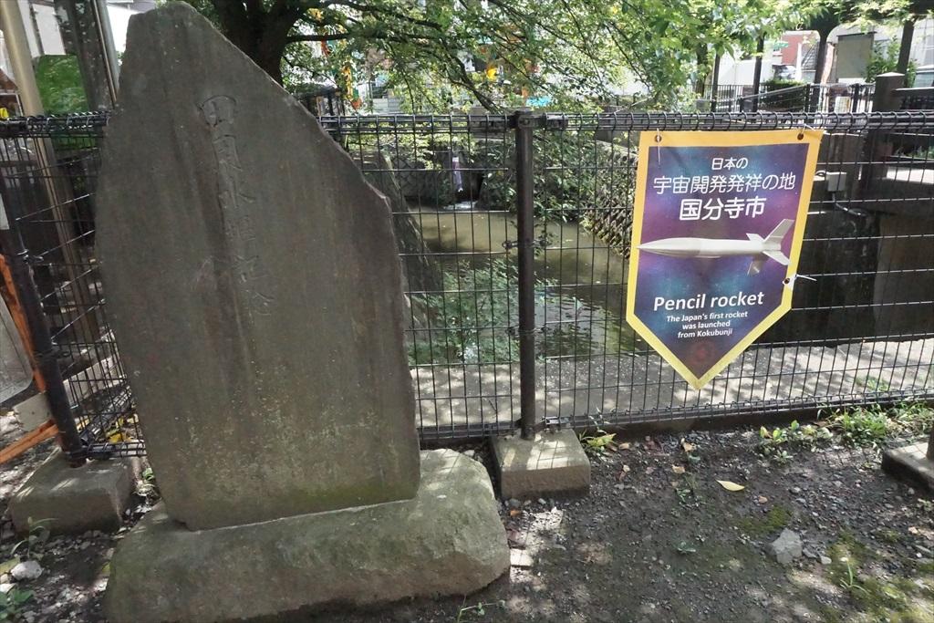 田用水堰記念の石碑など