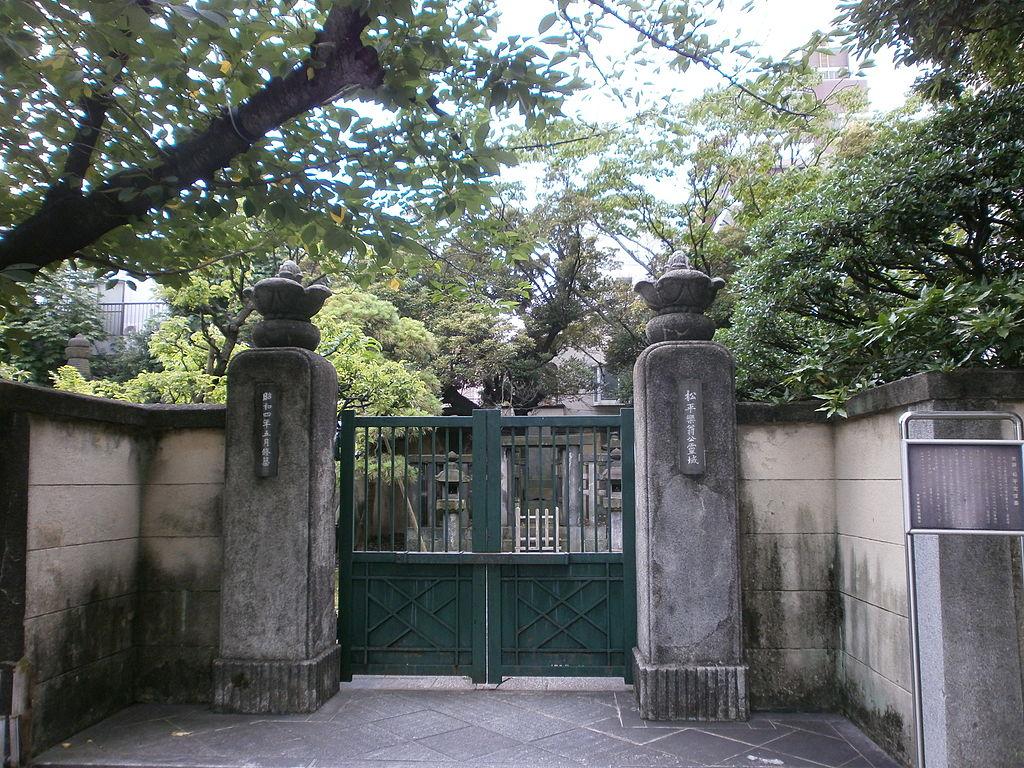 松平定信の墓_1