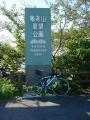 150920亀老山到着