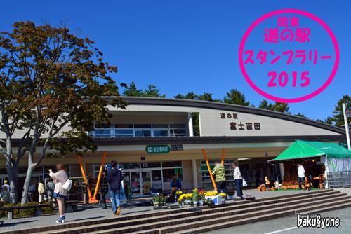 道の駅富士吉田_01