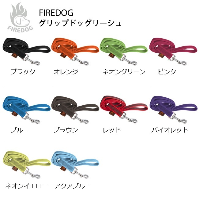 firedog_gripdog01.jpg
