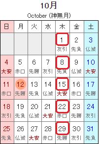 201510_Calendar.png