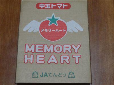 s-メモリーハート2