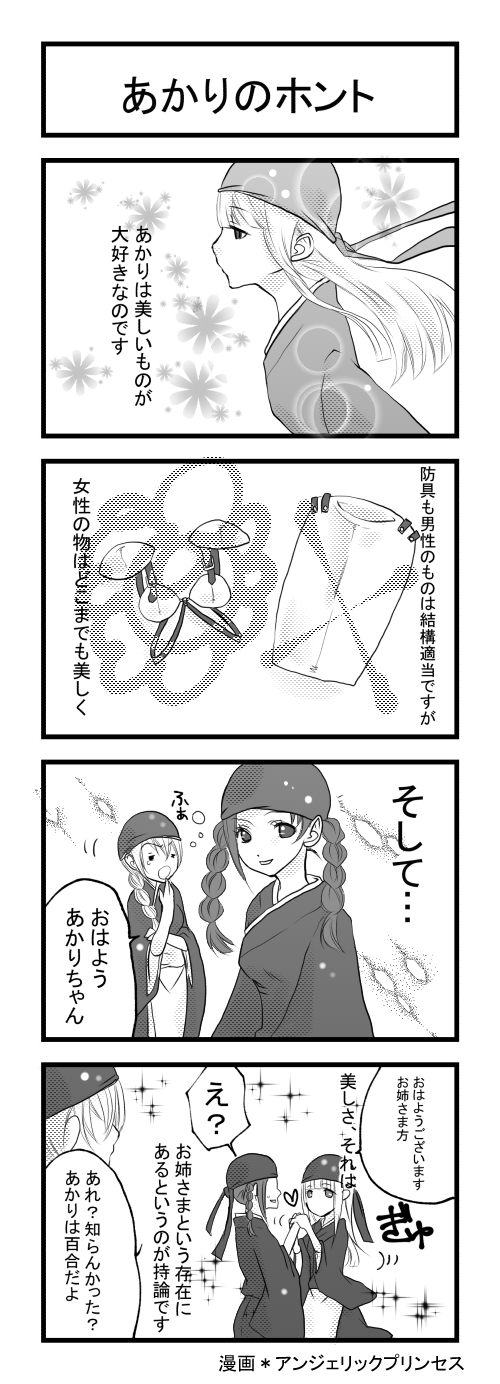 夜桜4コマ6
