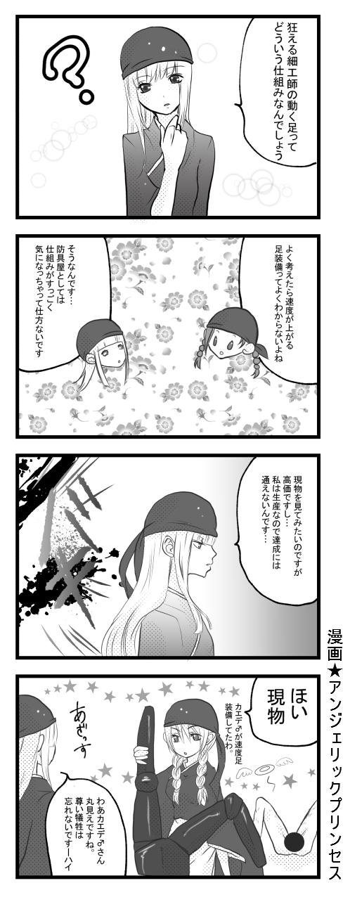夜桜4コマ5-1
