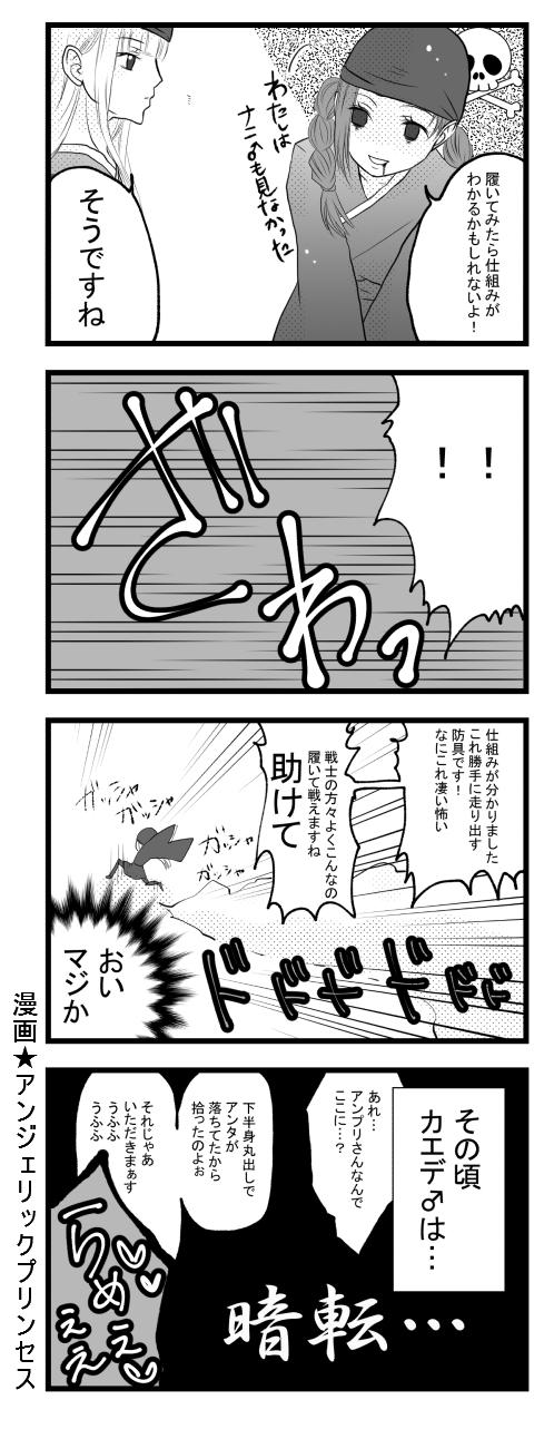夜桜4コマ5-2